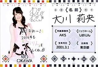 AKB48 大川莉央 公式プロフィールカード 2種 2016年 福袋