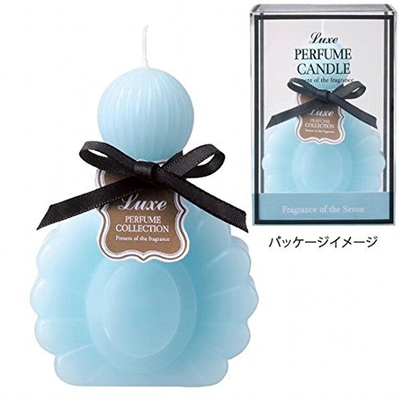 マカダム端実行カメヤマキャンドル(kameyama candle) パフュームキャンドル 「 サボン 」