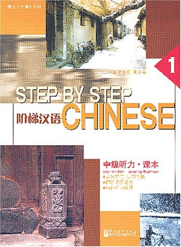 Step by Step Chinese: Intermediate Listening: Volume 1: 4 Tapes (Chinese Edition)