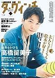 ダ・ヴィンチ 2020年12月号 [雑誌]