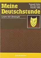 ドイツ語の時間 -読解編- <読めると楽しい!>