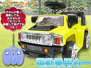 ラジコン付 ハマーtype電動乗用カー イエロー