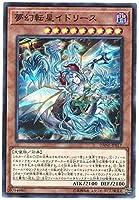 遊戯王 / 夢幻転星イドリース(スーパー)/ DANE-JP017 / DARK NEOSTORM(ダーク・ネオストーム)