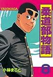 柔道部物語(8) (ヤングマガジンコミックス)