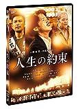 人生の約束【通常版】[DVD]