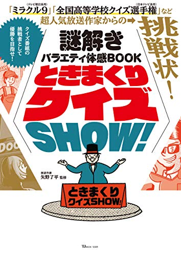 謎解きバラエティ体感BOOK ときまくりクイズSHOW! (TJMOOK)