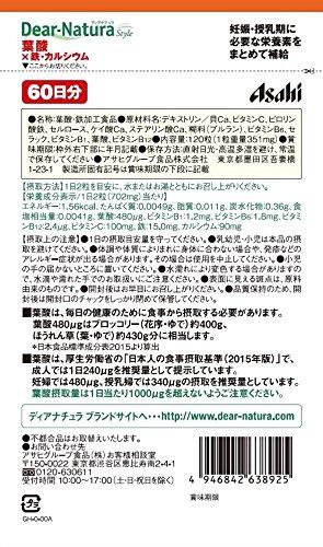 ディアナチュラスタイル葉酸×鉄・カルシウム120粒(60日分)