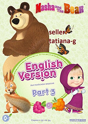 Masha and the bear 37-54 episodes. English version licensed edition 2017 PAL (regionless player required)