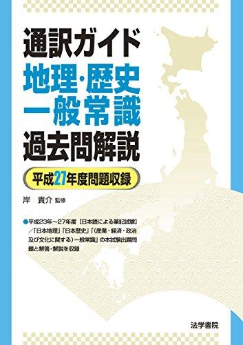 通訳ガイド地理・歴史・一般常識 過去問解説 平成27年度問題収録の詳細を見る