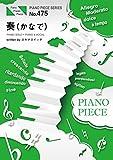 ピアノピースPP475 奏(かなで) / スキマスイッチ (ピアノソロ・ピアノ&ヴォーカル) (Fairy piano piece)