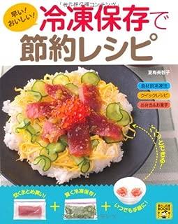 早い!おいしい!冷凍保存で節約レシピ (暮らし応援BOOKS)