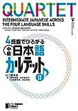 4技能でひろがる 中級日本語カルテット II