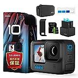 【タジマ保証書付国内正規品】 GoPro HERO10 Black + デュアルバッテリーチャージャー+バッテリー + 認定SDカード(64GB) + サイドドア(充電口付) + ステッカー 【GoPro公式限定】