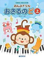 すぐに覚えて忘れない おんぷドリル/おさるのど(上) 幼児・小学生のための音符学習ドリル教本