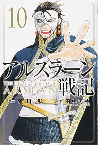 アルスラーン戦記(10) (講談社コミックス)の詳細を見る