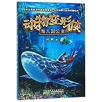 动物变形侠:海人国公主(迪士尼签约作家杨鹏全新创作,教给孩子如何迎难而上,接受挑战)