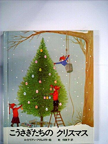 こうさぎたちのクリスマス (1979年) (アメリカ創作絵本シリーズ)の詳細を見る