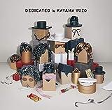 【Amazon.co.jp限定】DEDICATED to KAYAMA YUZO(メガジャケ付)