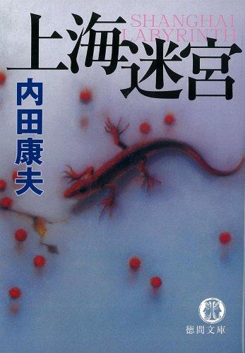 上海迷宮 (徳間文庫)