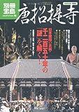 唐招提寺 (別冊宝島 1685 ノンフィクション)