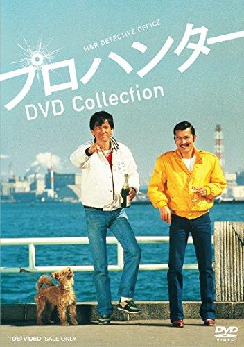 プロハンター DVD Collection