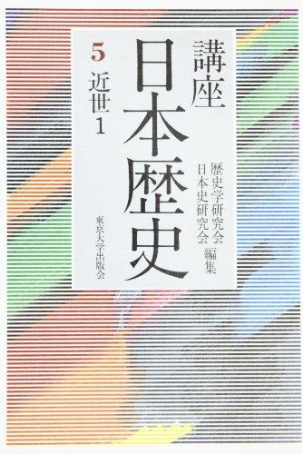 講座 日本歴史 (5)