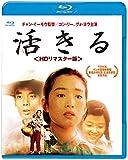 活きる<HDリマスター版>[Blu-ray/ブルーレイ]