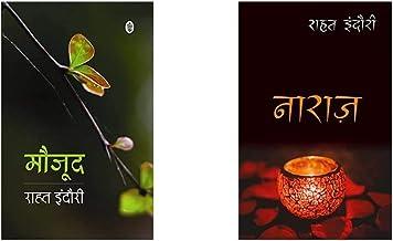 Maujood+Naraz(Set of 2 books)