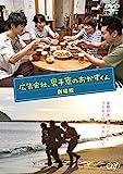 「広告会社、男子寮のおかずくん」劇場版 [DVD] image