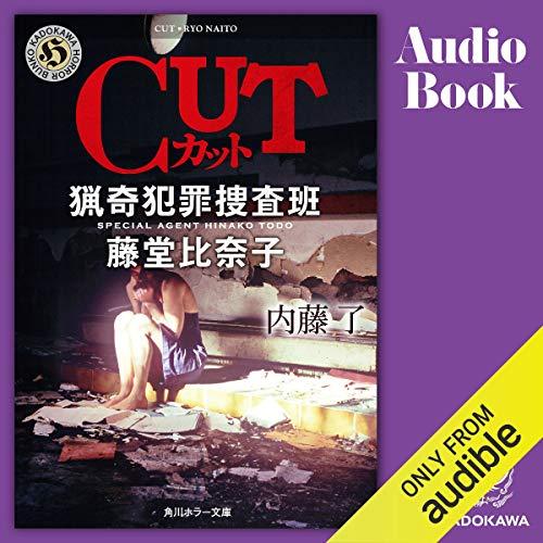 『CUT 猟奇犯罪捜査班・藤堂比奈子』のカバーアート