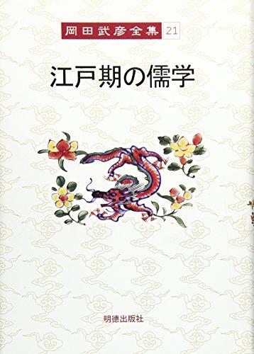 江戸期の儒学 (岡田武彦全集)