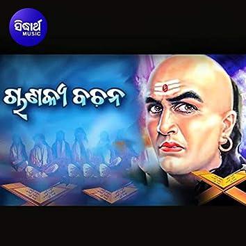 Chanakya Bachana