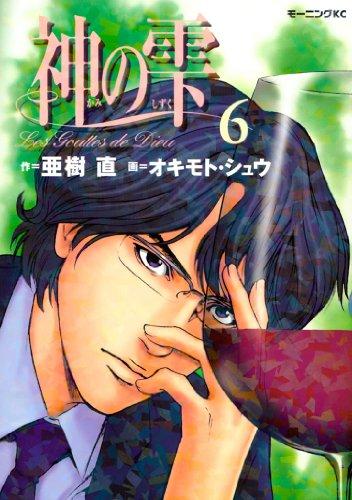神の雫(6) (モーニングコミックス)