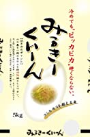 【精米】 冷めても美味しい 茨城県産ミルキークイーン5kg 令和元年産