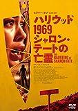 ハリウッド1969 シャロン・テートの亡霊[DVD]