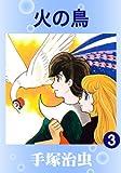 火の鳥 3 - 手塚治虫