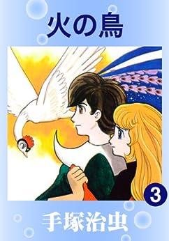 [手塚治虫]の火の鳥 3