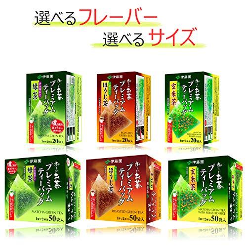 『伊藤園 おーいお茶 プレミアムティーバッグ 宇治抹茶入り玄米茶 2.3g ×50袋』の5枚目の画像