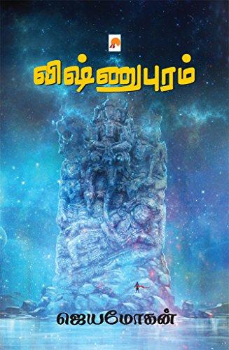 Vishnupuram (Tamil) by [ஜெயமோகன், Jeyamohan]