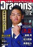 月刊ドラゴンズ2021年02月号