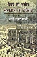 Vishwa Ki Prachin Sabhyataon Ka Itihas