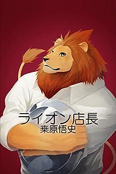 [桑原 悟史]のライオン店長 StudioCAL シリーズ