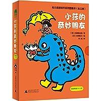 幼儿情感培养系列图画书(全三册)小莎的奇妙朋友(魔法象·图画书王国)