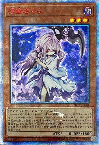 遊戯王 プロモーション 20CP-JPF10 浮幽さくら【20thシークレットレア】