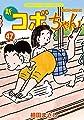 新コボちゃん (47) (まんがタイムコミックス)