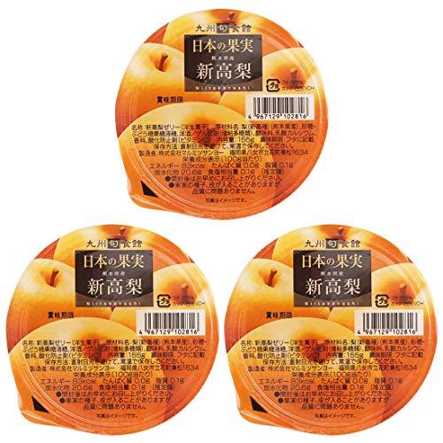 【九州旬食館】 日本の果実 お試しセット 熊本県産 新高 梨 ゼリー 155g× 3個 詰め合わせ セット ギフト