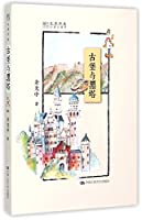Castle and Black Tower (Chinese Edition)