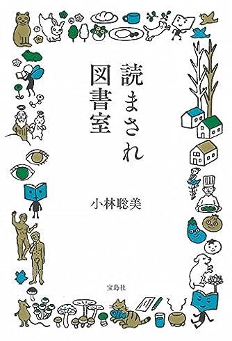 読まされ図書室 (宝島社文庫)