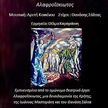 Alafroiskiotos