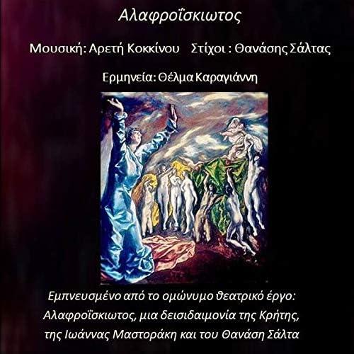Thanasis Saltas & Areti Kokkinou feat. Thelma Karagianni